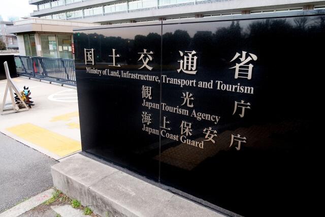 国土交通省による大規模修繕の定義
