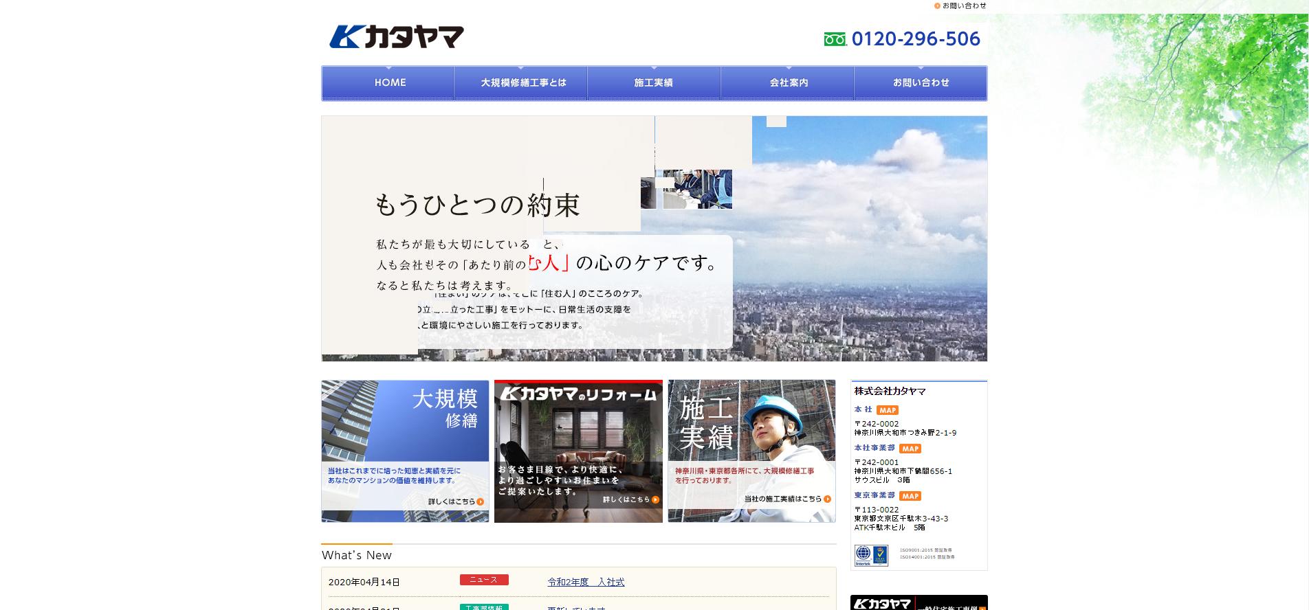 株式会社カタヤマ