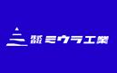 株式会社ミウラ工業